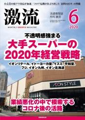 月刊激流  2020年6月号