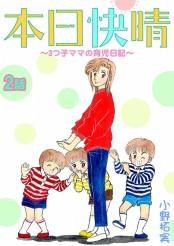 本日快晴〜3つ子ママの育児日記〜 2