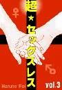 超★セックスレスvol.3〜やべー↑ワタシタチ、マジでどーなるの〜
