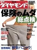 週刊ダイヤモンド 08年2月2日号