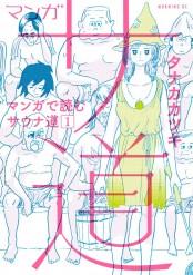 マンガ サ道〜マンガで読むサウナ道〜(1)