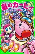 星のカービィ ロボボプラネットの大冒険!