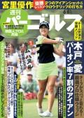 週刊パーゴルフ 2017/6/6号