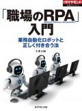 「職場のRPA」入門(週刊ダイヤモンド特集BOOKS Vol.389)