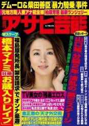 週刊アサヒ芸能 2017年09月07日号