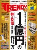 日経トレンディ2018年10月号