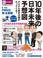 FISCO 株・企業報2018冬号 今、この株を買おう