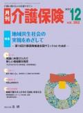 月刊介護保険 2017年12月号