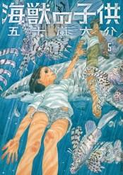 海獣の子供 5