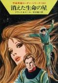 【期間限定価格】宇宙英雄ローダン・シリーズ 電子書籍版68 消えた生命の星