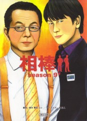 相棒 season9(下)