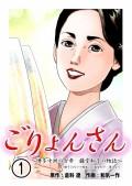 ごりょんさん 〜博多中洲の女帝 藤堂和子の物語〜 1