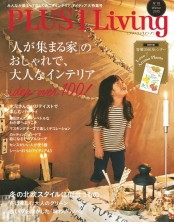 PLUS1 Living No.93 Winter 2015