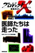 「医師たちは走った」〜医療革命 集団検診 プロジェクトX