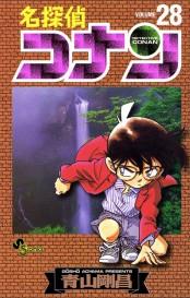 名探偵コナン 28