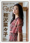 GALS PARADISE plus Vol.57 2020 May