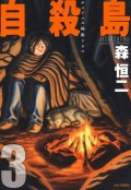 【期間限定価格】自殺島(3)