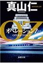 オペレーションZ(新潮文庫)