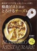 酪農ビストロのとろけるチーズレシピ