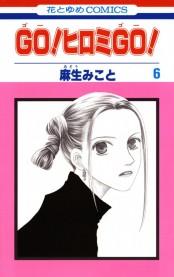 【期間限定価格】GO!ヒロミGO!(6)