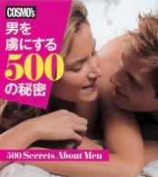 COSMO's 男を虜にする500の秘密