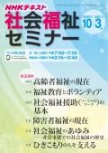 NHK 社会福祉セミナー 2020年10月〜2021年3月