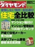 週刊ダイヤモンド 07年6月30日号