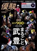 月刊『優駿』 2018年12月号