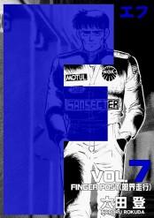 F-エフ-7巻