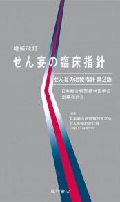せん妄の臨床指針 ‐せん妄の治療指針 第2版(日本総合病院精神医学会治療指針 1)