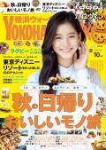 YokohamaWalker横浜ウォーカー2019年10月号