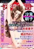 アネ恋♀宣言 Vol.63