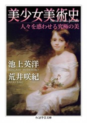 美少女美術史 ──人々を惑わせる究極の美