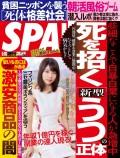 週刊SPA! 2017/05/16号