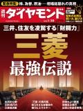 週刊ダイヤモンド 16年1月30日号