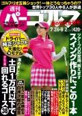 週刊パーゴルフ 2016/7/26・8/2号