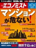 週刊エコノミスト2018年10/16号
