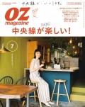 OZmagazine  2019年7月号  No.567