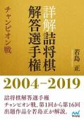 詳解 詰将棋解答選手権 チャンピオン戦 2004〜2019