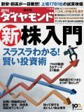 週刊ダイヤモンド 13年3月2日号