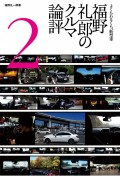 MFi特別編集福野礼一郎のクルマ論評2015