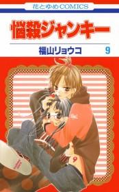 悩殺ジャンキー(9)