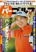 週刊パーゴルフ 2019/9/17号
