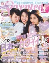 Seventeen 2017年5月号