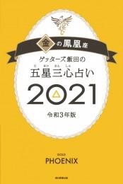 ゲッターズ飯田の五星三心占い金の鳳凰座2021