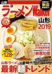 ラーメンWalker山形2019