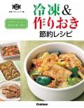 【期間限定価格】冷凍&作りおき節約レシピ