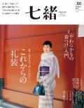 七緒 2019 冬号vol.60