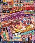 パチンコオリジナル必勝法スペシャル 2015年10月号