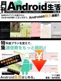 月刊Android生活vol.8 料金プランを変えて、通信費をもっと節約!